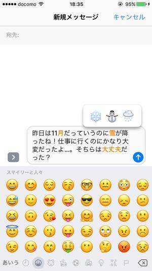 iPhone絵文字入力4