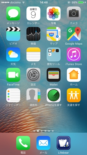 iPhoneフィルタリング5