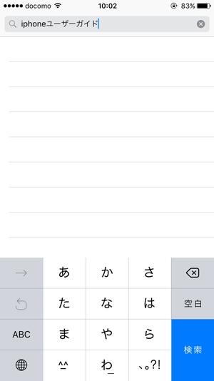 iPhone説明書2