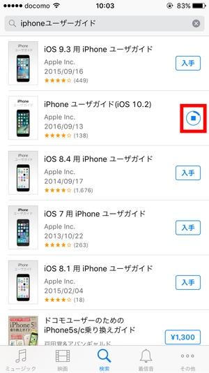 iPhone説明書3