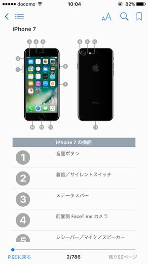 iPhone説明書6