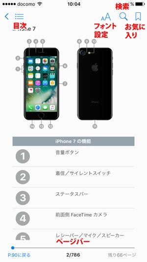 iPhone説明書7