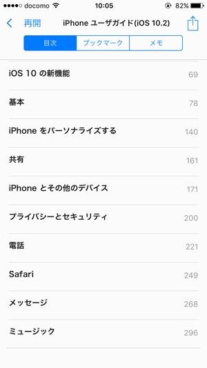 iPhone説明書8