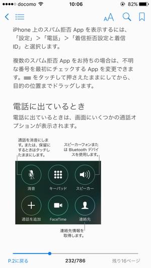 iPhone説明書9
