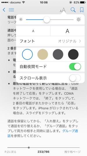 iPhone説明書11