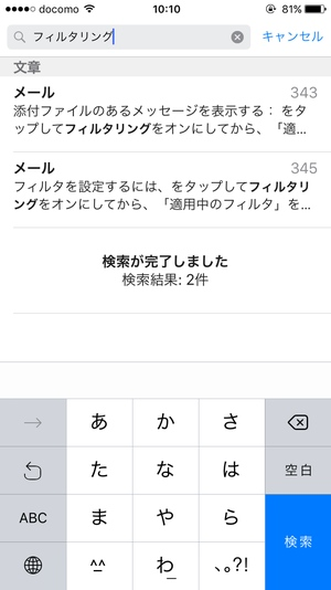 iPhone説明書13