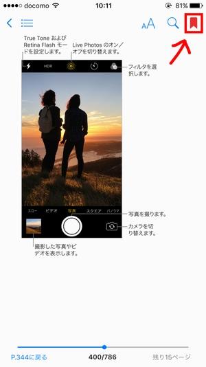 iPhone説明書14