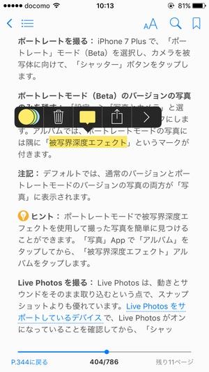 iPhone説明書17