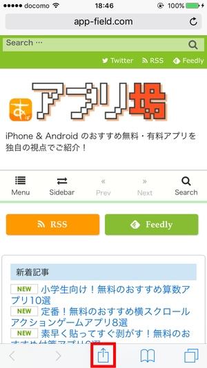 iPhoneでPDF保存1