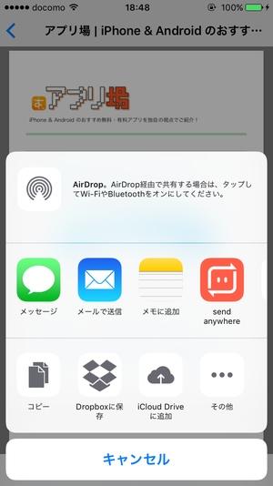 iPhoneでPDF保存5