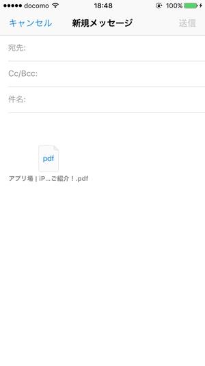 iPhoneでPDF保存6