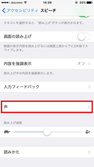 iPhone読み上げ7