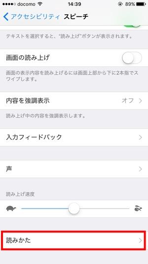 iPhone読み上げ11