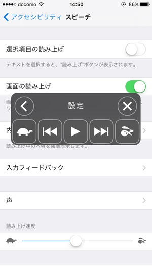 iPhone読み上げ6
