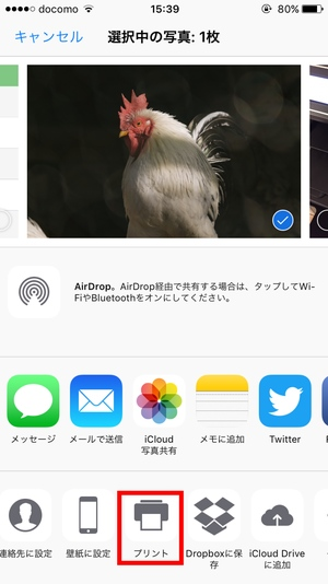 iPhone写真印刷2