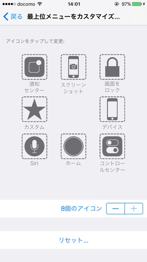 AssistiveTouchカスタマイズ7