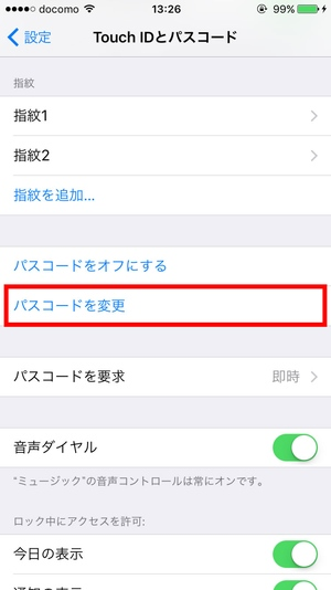 iPhoneパスコード2
