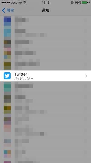 iPhone通知オフ2