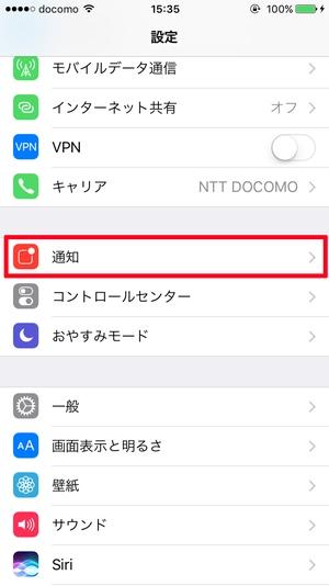 iPhone通知オフ1