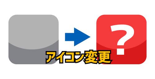 iOS10.3ではアプリのアイコンが変更可能に!