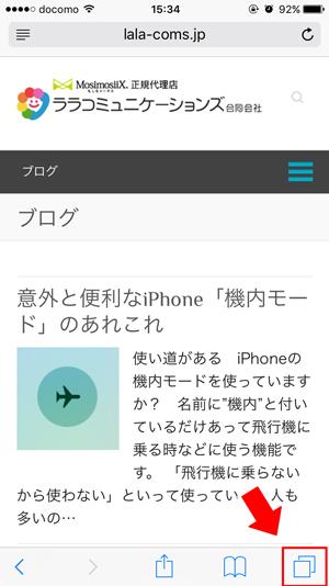 iPhoneのSafari履歴1