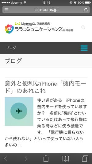 iPhoneのSafari履歴3