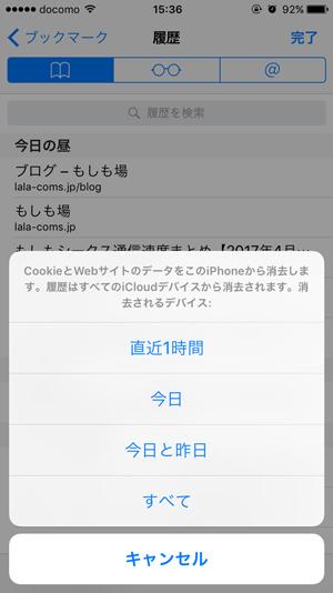 iPhoneのSafari履歴6