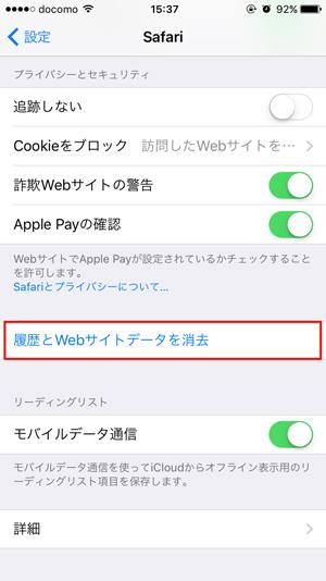 iPhoneのSafari履歴8