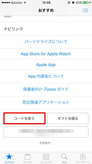 iTunesカード使い方2
