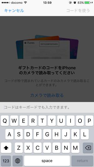 iTunesカード使い方5