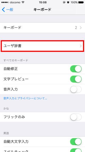 iPhone辞書登録