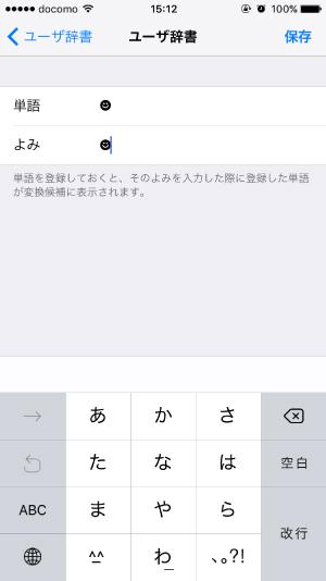 iPhone辞書登録7