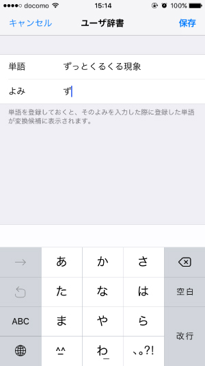iPhone辞書登録9