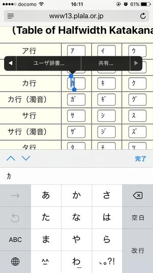iOS半角カナ無理矢理1