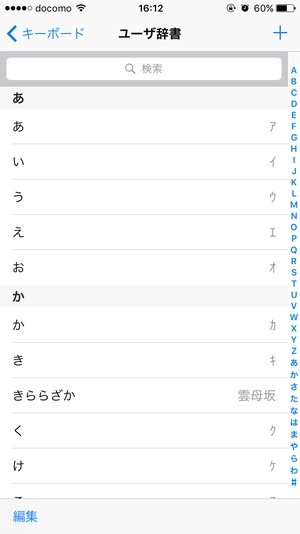 iOS半角カナ無理矢理3