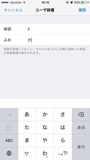 iOS半角カナ無理矢理2