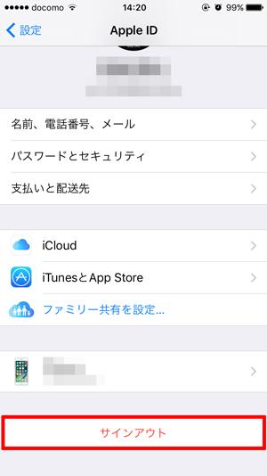 iPhone売る前準備2