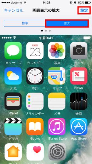 iOS画面拡大3