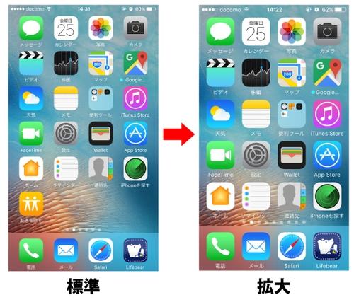 iOS画面拡大4