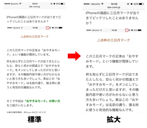 iOS画面拡大6