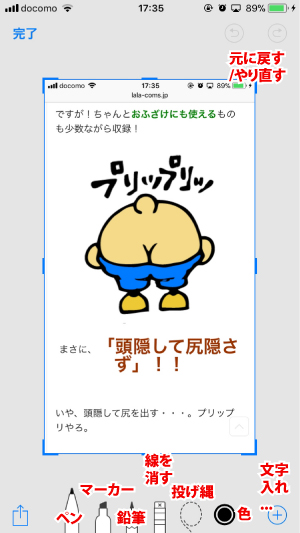 iOS11スクショ落書き2