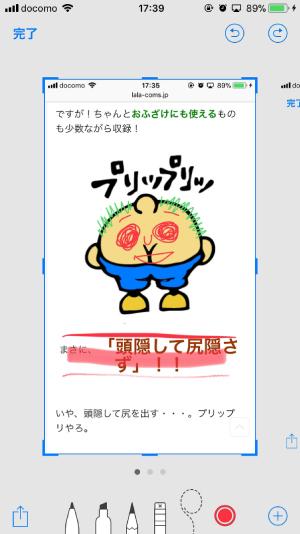 iOS11スクショ落書き3