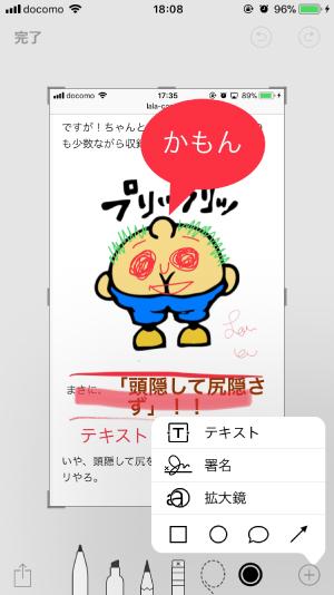 iOS11スクショ落書き5