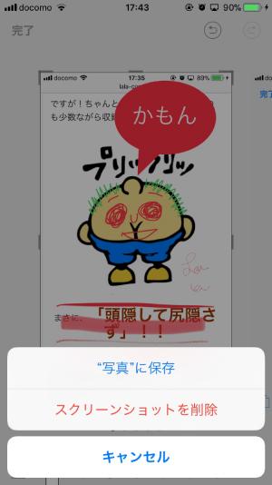 iOS11スクショ落書き6