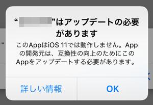 iOS1132bitアプリ起動できない1