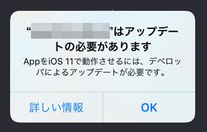 iOS11にアップデートすると32bitアプリが起動できなくなります