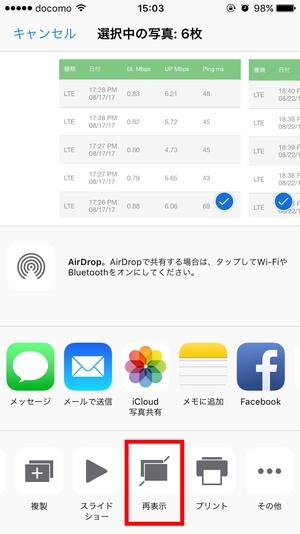 iPhone写真非表示5