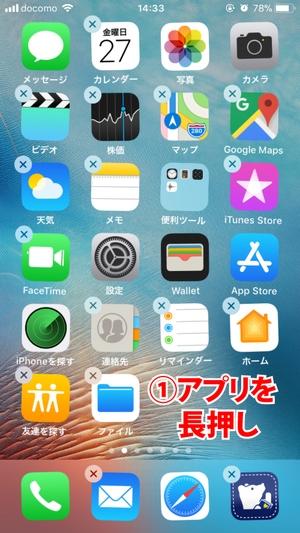 iOS11アプリまとめて移動1