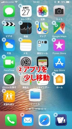 iOS11アプリまとめて移動2