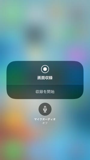 iPhone画面録画4
